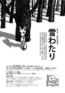 第2回月夜の幻燈会『雪わたり』2010.5.9