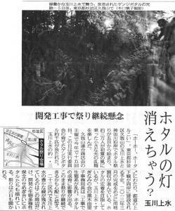 東京新聞2010年6月6日朝刊1面