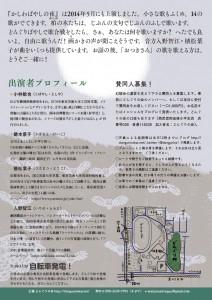 kasiwabayasi20170520-2