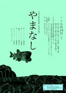 番外編・座布団幻燈会『やまなし』2011.5.14