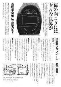 第9回幻燈会チラシデータ2