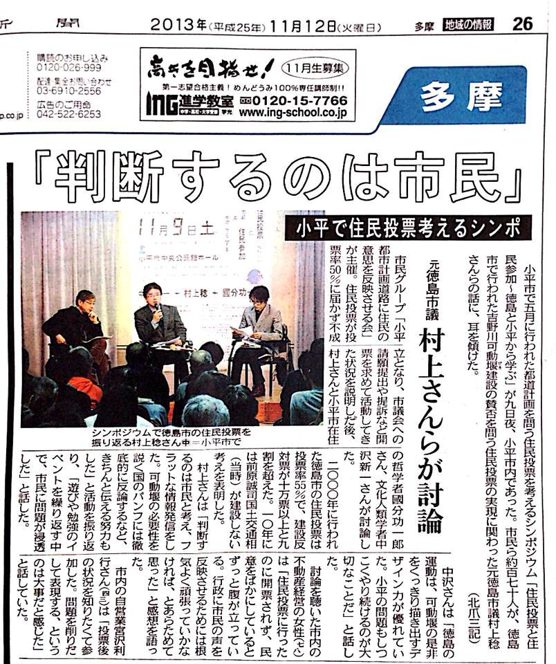 20131112tokyo_tamaban