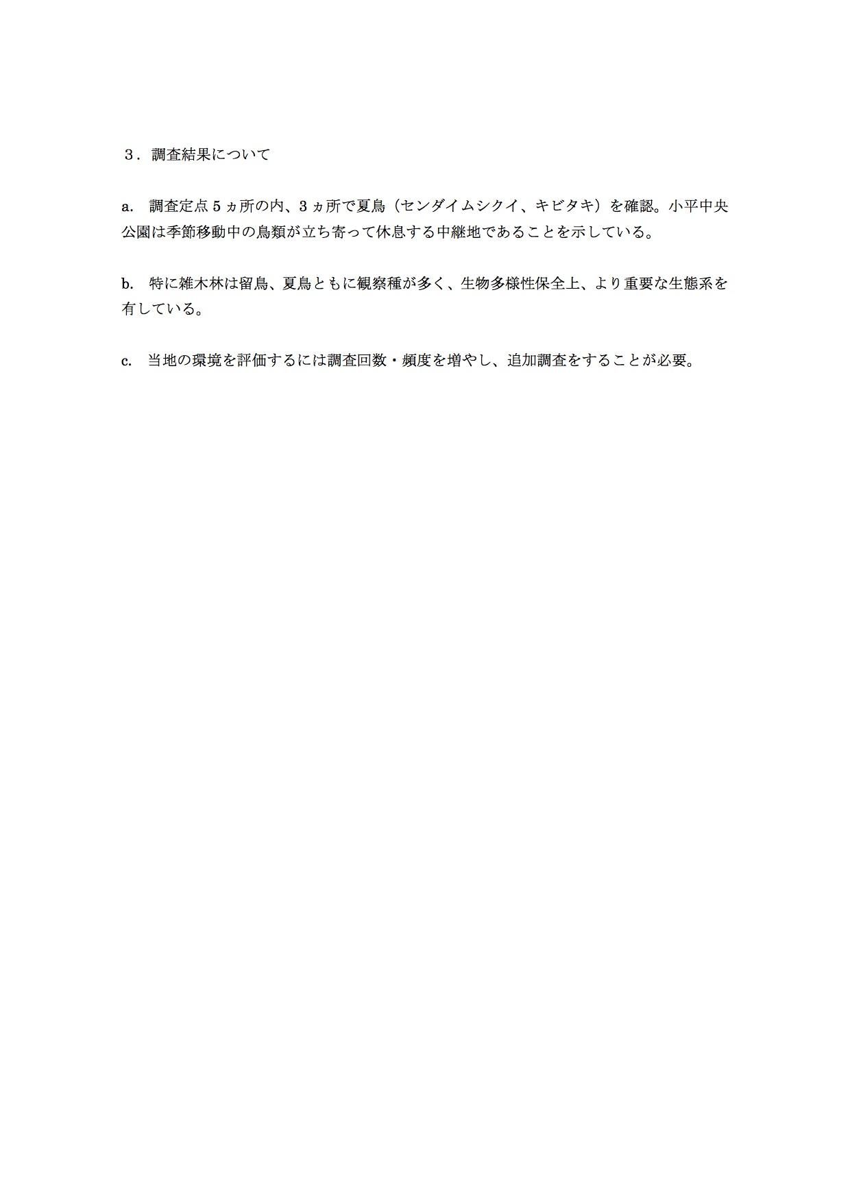 20120430natsudori2