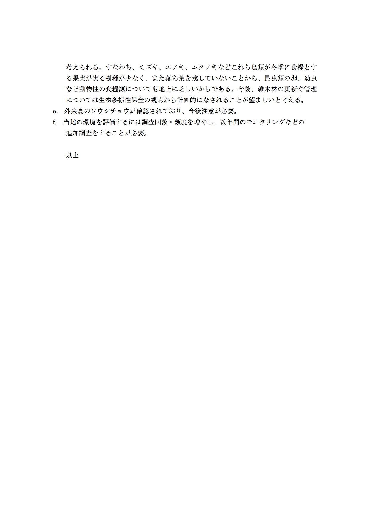 20130209fuyudori3