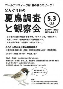 20140503natsudoriA5