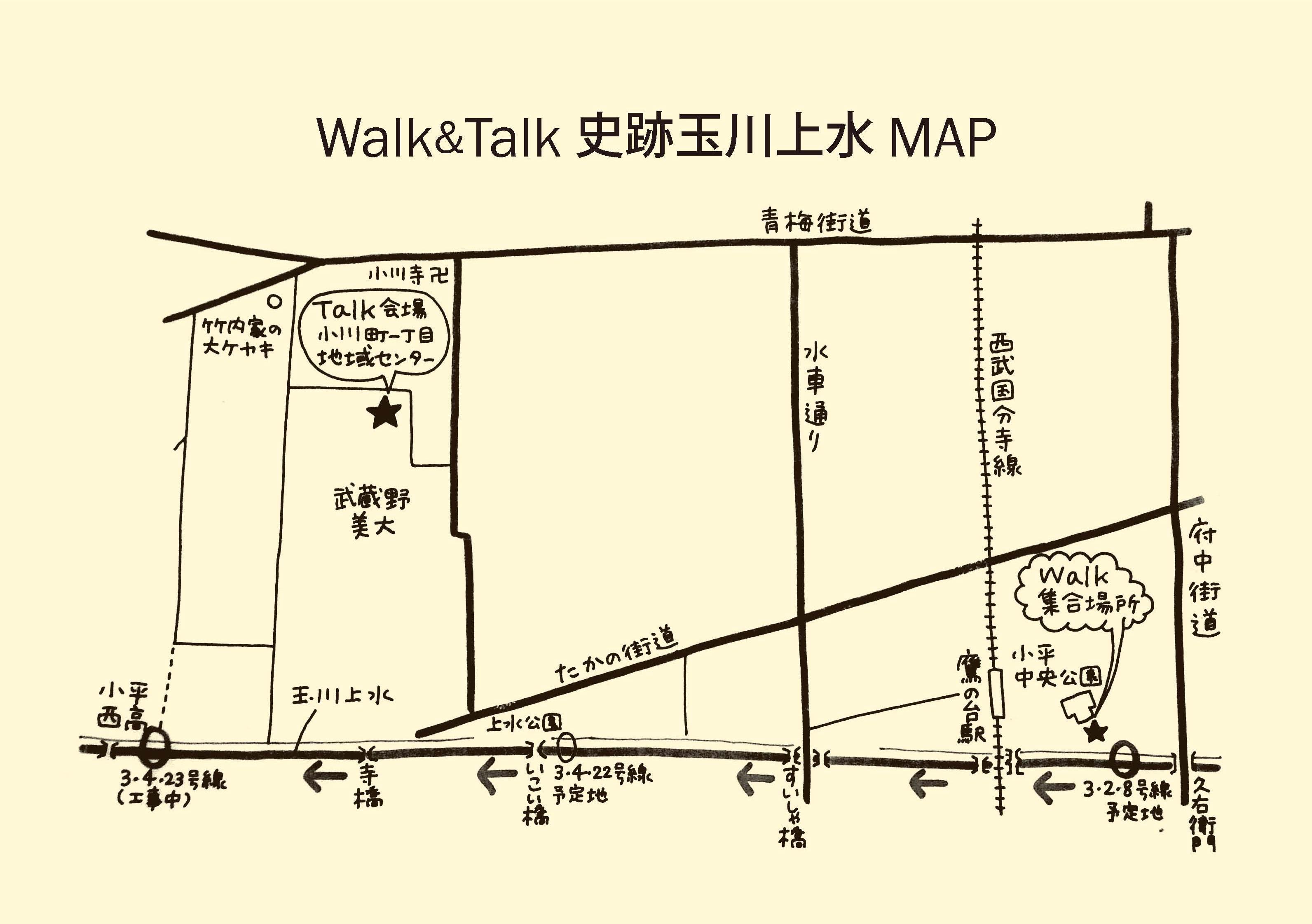 20141206Walk&Talk_2_ページ_2