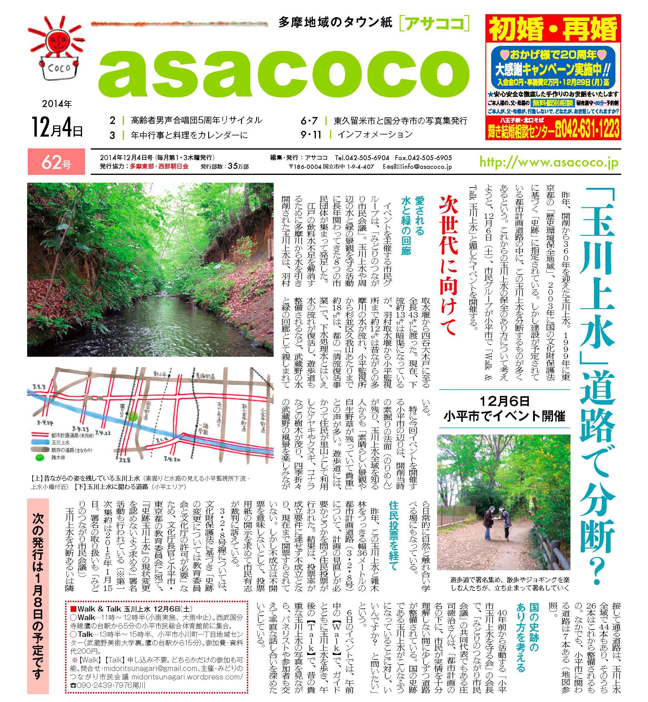 asacoco1204_01