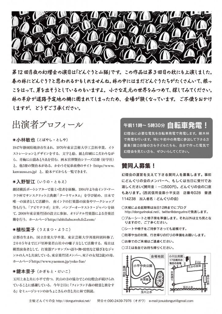 第12回月夜の幻燈会どんぐりと山猫チラシ_ページ_2