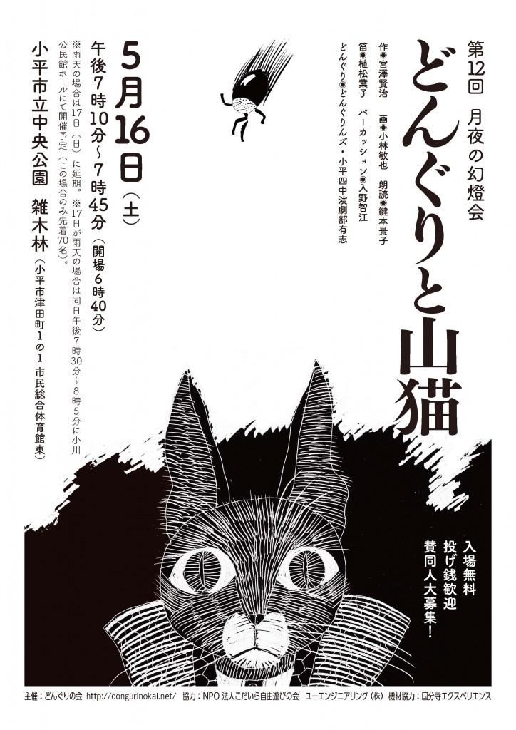 第12回月夜の幻燈会どんぐりと山猫チラシ_ページ_1
