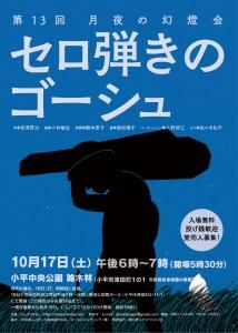セロ弾き2015フライヤー-2