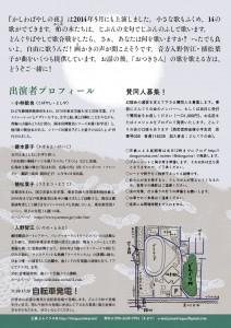 kasiwabayasi20170520_fix2