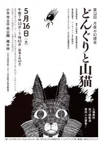 第12回月夜の幻燈会『どんぐりと山猫』2015.5.16