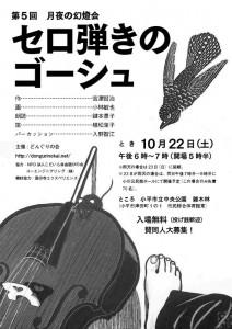 第5回月夜の幻燈会『セロ弾きのゴーシュ』2011.10.23