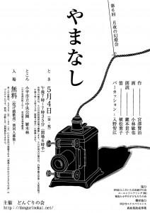 第6回月夜の幻燈会『やまなし』2012.5.5