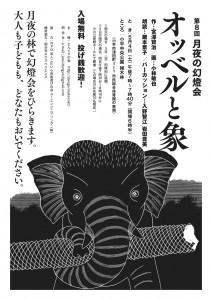 第8回月夜の幻燈会『オッベルと象』2013.5.4