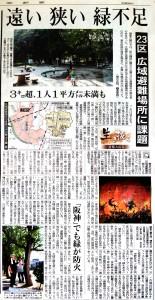 20130901tokyo_shakai