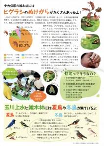ikimonomap2012_3s
