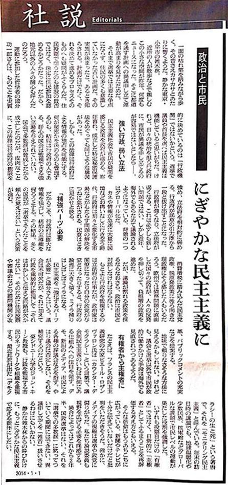 20140101asahi_shasetsu
