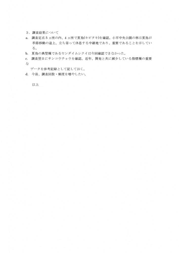20140503夏鳥調査報告書_ページ_3