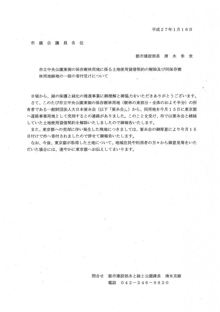 H270116mizutomidoritokouenka