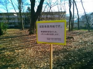 林柵設置看板