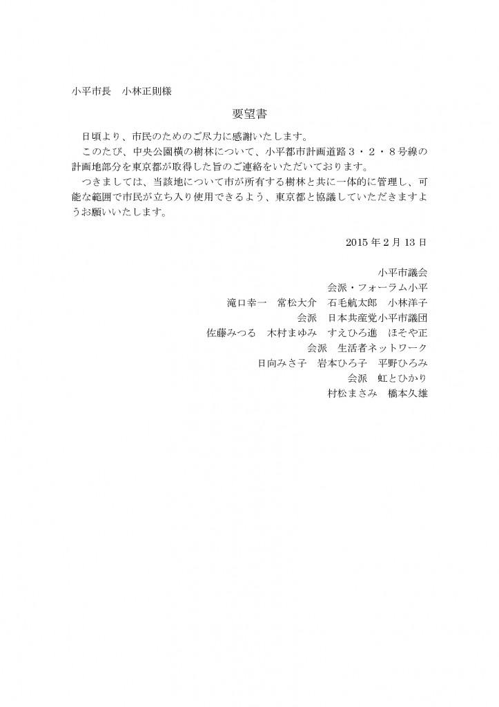 3・2・8樹林の要望書
