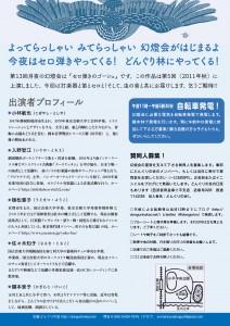 セロ弾き2015フライヤー2-2