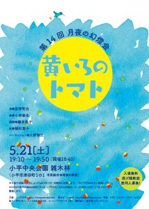 第14回『黄いろのトマト』2016.5.21